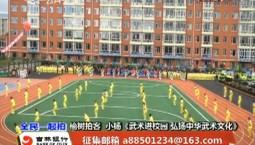 全民一起拍|武术进校园 弘扬中华武术文化