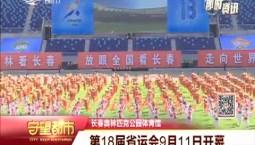 第18届省运会9月11日在长春奥林匹克公园体育馆开幕