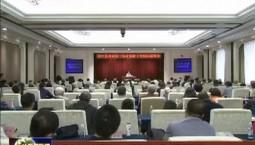 省纪委省监委召开省中直离退休干部反腐败工作情况通报会