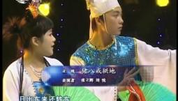 二人转总动员|张立辉 刘悦演绎正戏《猪八戒拱地》