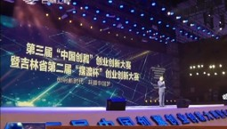 """第三届""""中国创翼""""创业创新大赛吉林赛区落幕"""