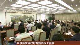 景俊海在省政府专题会议上强调 打造新时代对外开放合作新平台