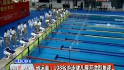 省运会:108名游泳健儿展开激烈角逐