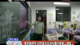 情系教师节 边检官兵走进校园开辟第二课堂