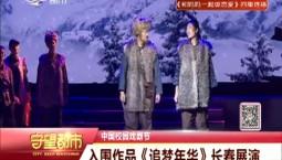 中国校园戏剧节|入围作品《追梦年华》长春展演