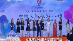 文化旅游小姐大赛初赛开幕