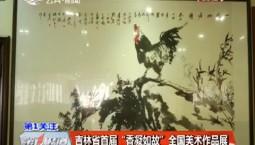 """吉林省首届""""香凝如故""""全国美术作品展在长举行"""