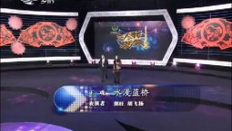 二人转总动员 郭旺 胡飞扬演绎正戏《水漫蓝桥》