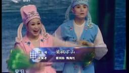 二人转总动员|董国防 甄海红演绎正戏《梁祝下山》