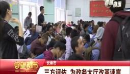 长春市|三方评估 为政务大厅改革谏言