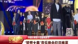 """【中国长春第十四届电影节】""""梦想大典""""音乐晚会拉开帷幕"""
