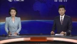 吉林新闻联播_2018-09-12