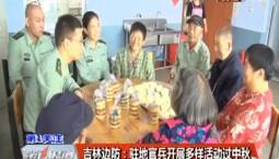 吉林边防:驻地官兵开展多样活动过中秋