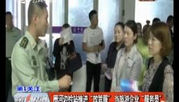 """圈河边检站推进""""放管服"""" 当旅游企业""""服务员"""""""