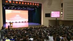 吉林大学首届未来科学论坛在长开幕