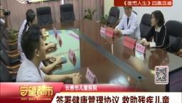 长春市儿童医院签署健康管理协议 救助残疾儿童