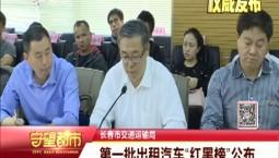 """长春市第一批出租汽车""""红黑榜""""公布"""