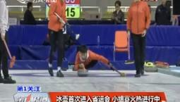 冰壶首次进入省运会 小组赛火热进行中