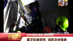 男子坠楼受伤 消防及时施救