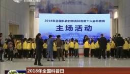 2018年全国科普日暨吉林省第十六届科普周主场活动拉开帷幕