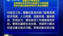省委召开常委会议 全面落实党中央作出的重大决策部署 坚决打赢扫黑除恶专项斗争这场硬仗