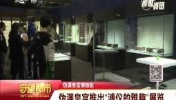 """伪满皇宫博物院推出""""溥仪的趣雅""""展览"""