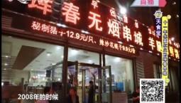7天食堂|十一年生意红火的珲春串城