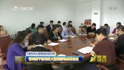 党建新视线|省农委干部作风大整顿活动成果初显