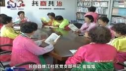 长白县:民族团结结硕果