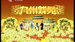 九州戏苑|上党梆子:《汉阳堂》