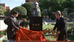 郑德荣同志塑像在东北师大落成