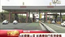 高速公路|小长假第一天 长春南站口车流密集