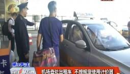 机场查处出租车 不按规定使用计价器