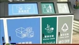 """""""吃""""废品""""吐""""红包 我省首台智能垃圾分类回收机投入使用"""