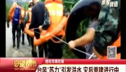 """台风""""苏力""""引发通化市果松镇洪水 灾后重建进行中"""