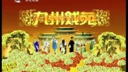九州戏苑|晋剧:《卧虎令》
