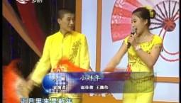 二人转总动员|赵佳俊 王继伟演绎小帽《小拜年》