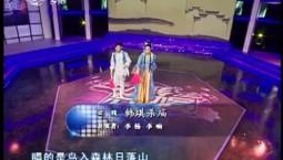 二人转总动员 李扬 李响演绎正戏《韩琪杀庙》