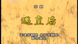 名段欣赏|京剧:《遇皇后》