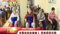 世界阿尔茨海默症日:关爱失能失智老人 早发现早干预