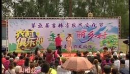 农村俱乐部|佟长江 赵艳秋表演二人转《猪八戒拱地》