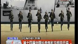 第十四届中国长春电影节9月1日开幕