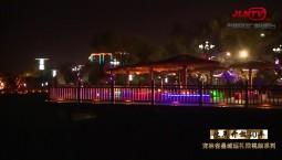 吉林省县域巡礼微视频系列|边陲小城长白的华丽蜕变