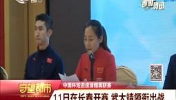 中国杯短道速滑精英联赛11日在长春开赛 武大靖领衔出战