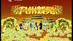 九州戏苑|话剧:《天诫》