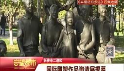 长春市二道区国际雕塑作品邀请展揭幕