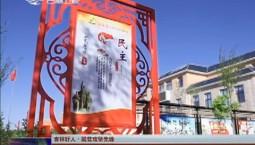 【吉林好人·脱贫攻坚先锋】徐宝山:致富路上的带头人