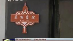 【壮阔东方潮 奋进新时代——庆祝改革开放40年】县域巡礼 在改革开放中成长:通化县的全域旅游经