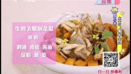 大厨小菜|生煎飞蟹焖金瓜
