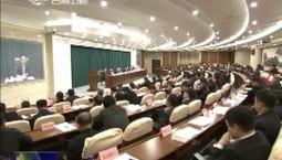 省安委会召开2018年第四次全体(扩大)会议